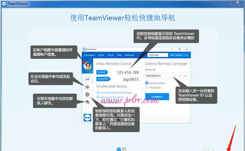 teamviewer安装教程