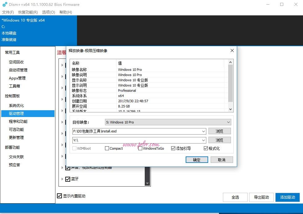 服务器/VPS DD windows 10系统DD包的详细图文教程 实用教程 第1张