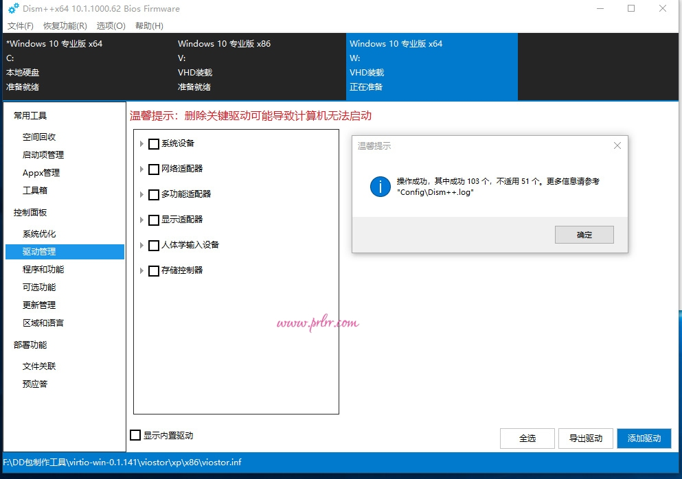 服务器/VPS DD windows 10系统DD包的详细图文教程 实用教程 第4张