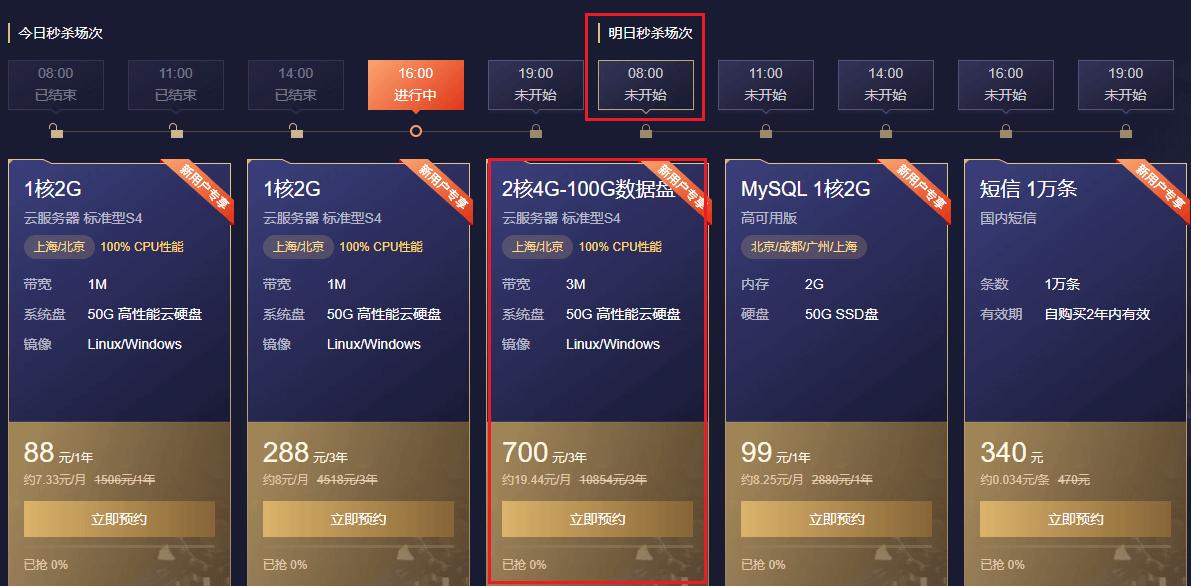 腾讯云双11秒杀入门便宜云在线播放永久免费视频推荐:2核/4G/3M/100G数据盘,3年700元