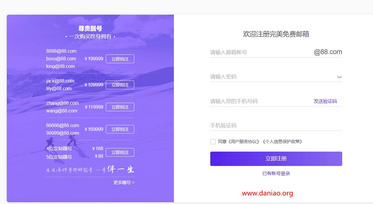 完美世界旗下的完美免费邮箱@88.com开放注册 - 跟风注册一个玩玩
