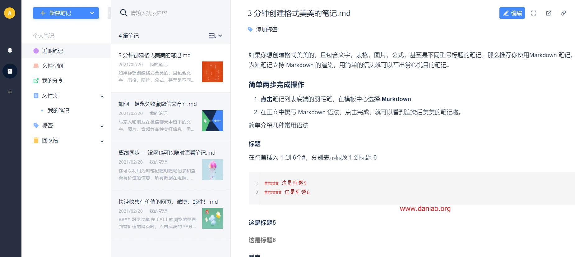 中文字幕线路1线路2线路3docker安装WizNoteLite(为知笔记开源版本)