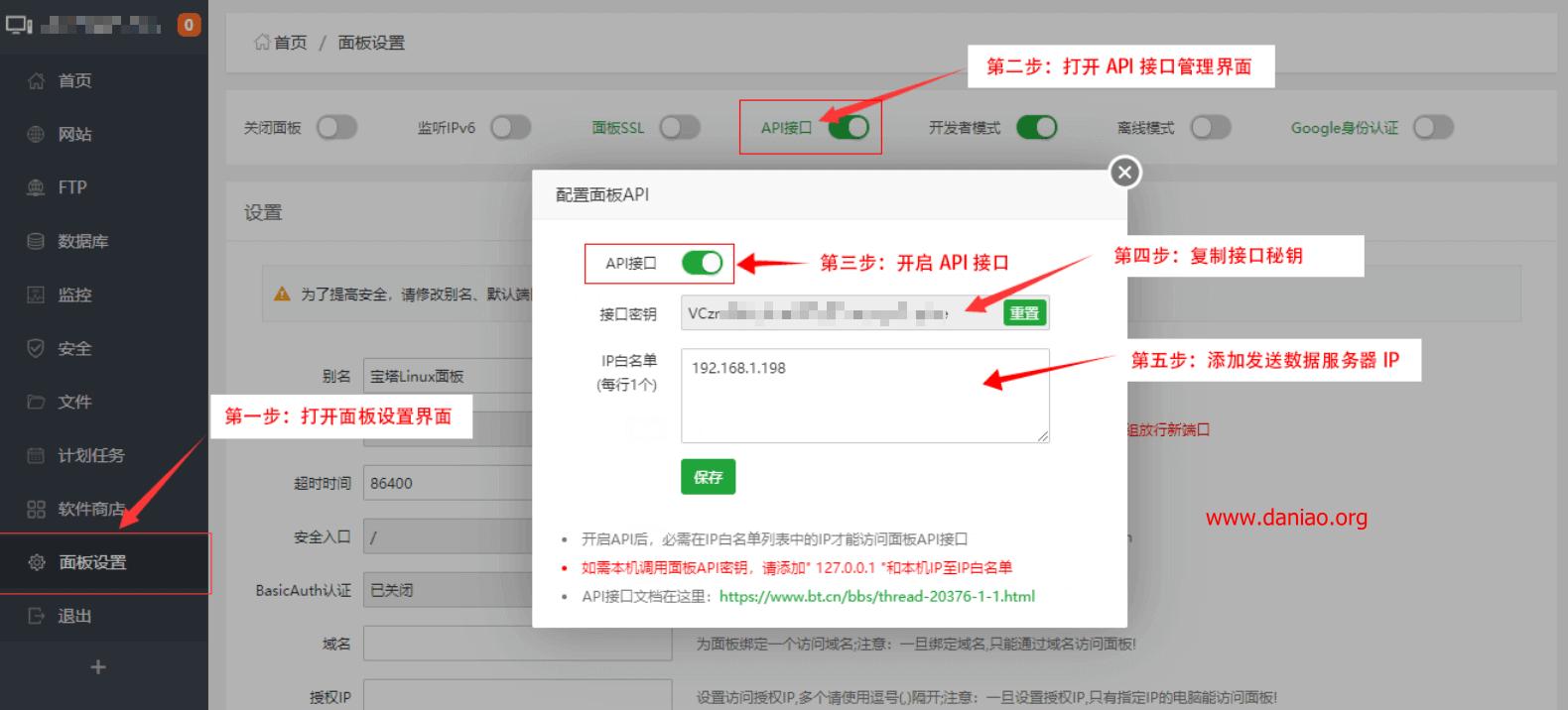 6080一键迁移API版本使用教程 - 快速搬家的好帮手