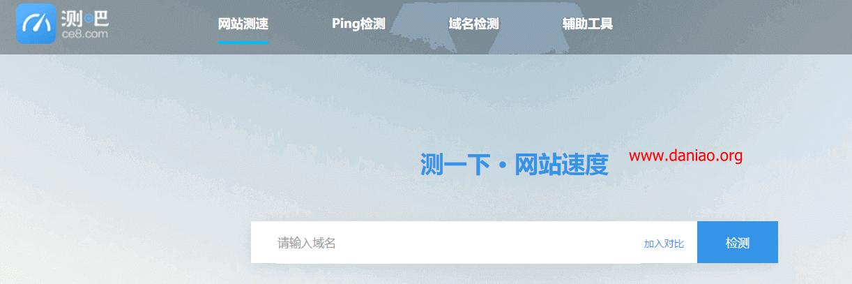 站长必备技能 - 介绍3家国内测速网站(17ce、boce、ce8)