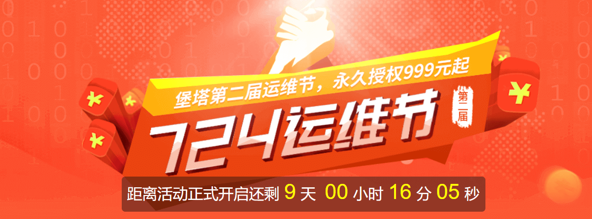 风间由美中文字幕(第二届)724运维节开始发车 – 组队成功免费送3个企业插件1年使用权