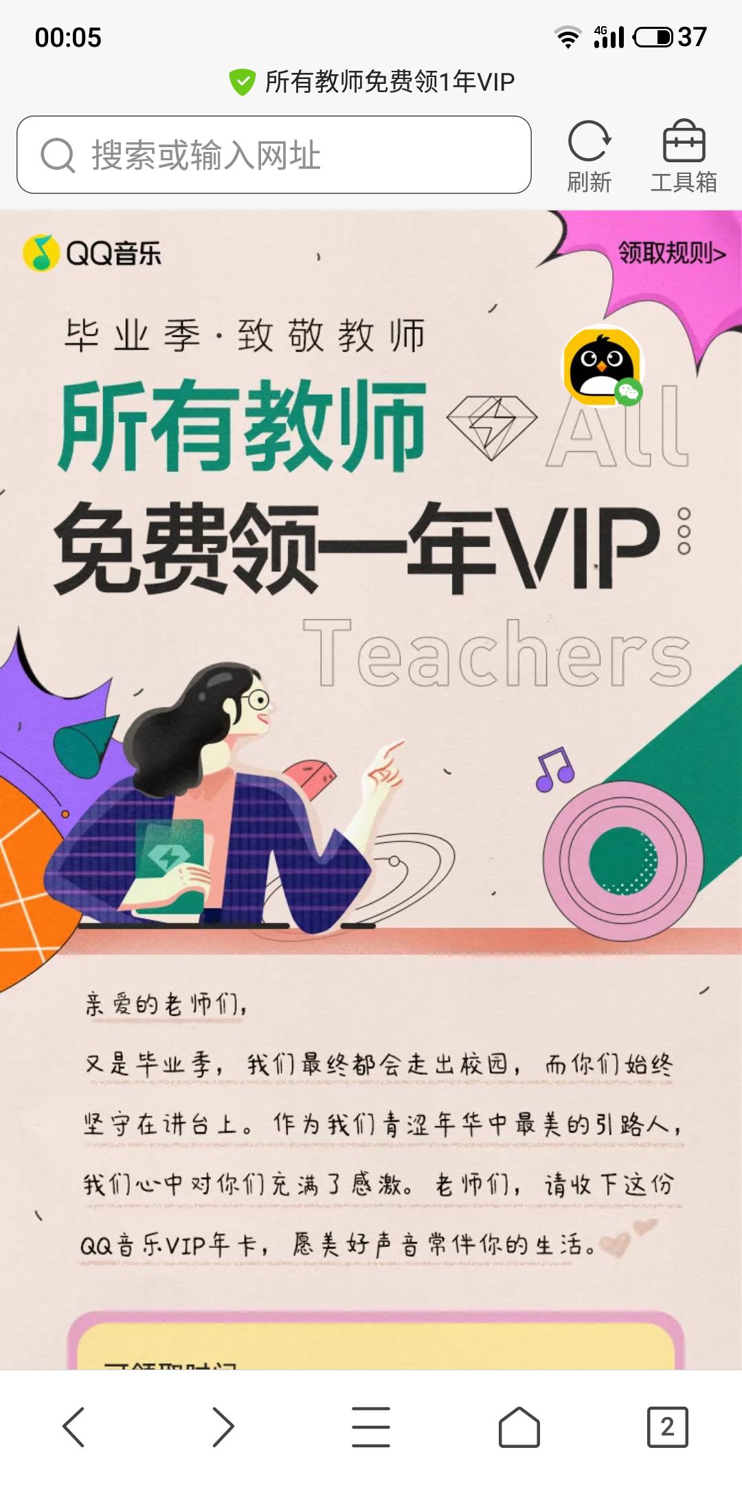 【限教师】免费领取QQ音乐一年豪华绿钻VIP