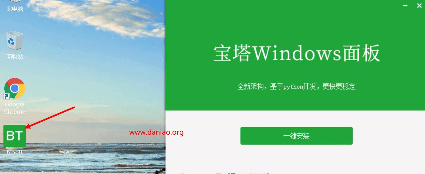 RackNerd高性Windows vps安装宝塔Windows面板 以及机器的简单测评
