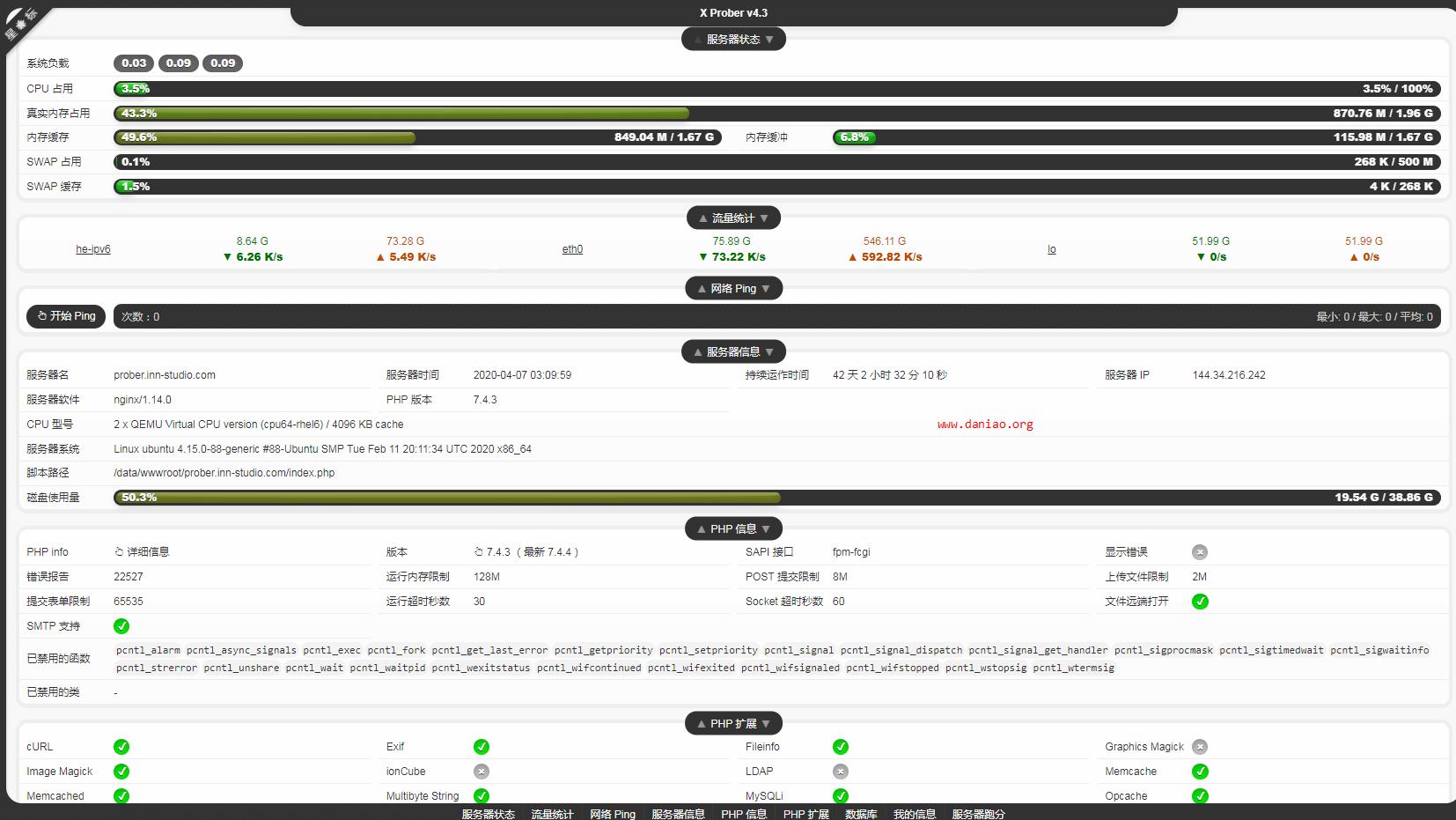 宝塔面板安装x-prober - 一款精美的 PHP 探針, 又名X探針、劉海探針