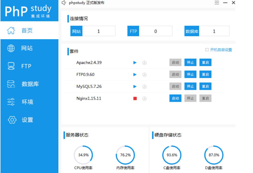 WIN10一键PHP+MySQL环境配置集成phpStudy软件