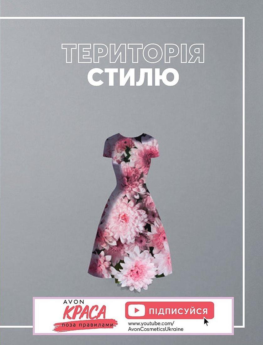 Каталог Эйвон