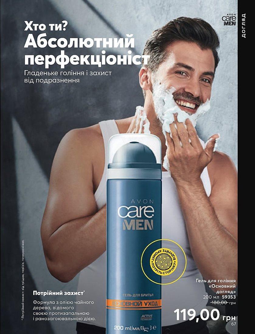 Avon представителям сделать заказ украина nioxin косметика купить