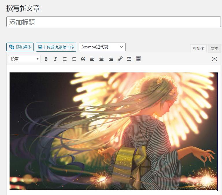 wordpress编辑器添加上传到图床功能2