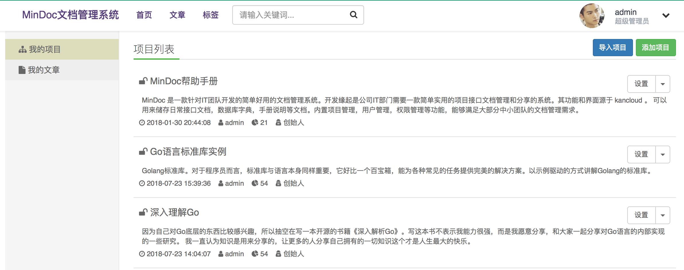 Mindoc:简单好用的文档管理系统