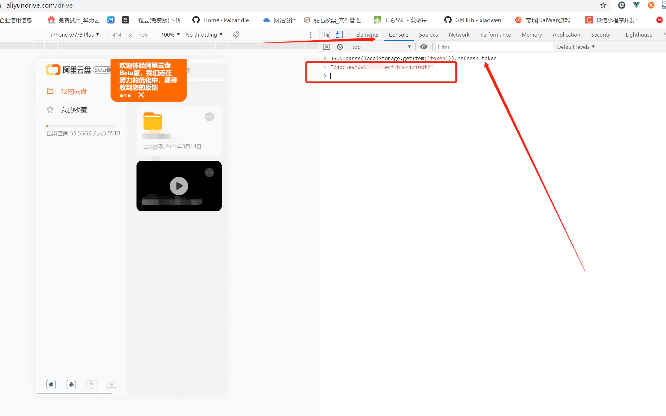 网页获取refresh_token