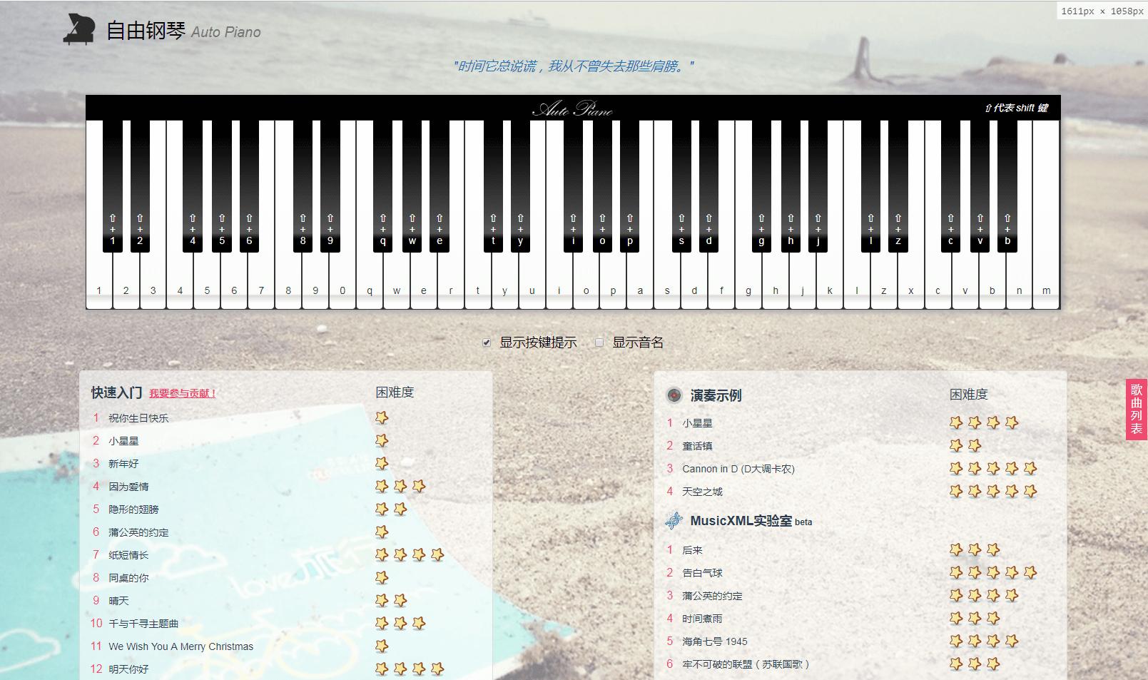 AutoPiano:3在线钢琴小程序