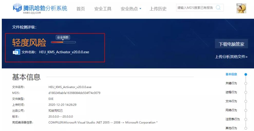 HEU KMS Activator v24.0.0 — Windows/Office 万能激活工具