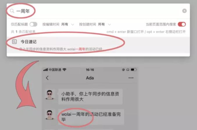 wolai一款不错的国产笔记协作平台!可替代notion的协同平台