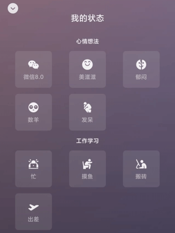 新版微信8.0,安卓+iOS均可用,附个人状态视频素材