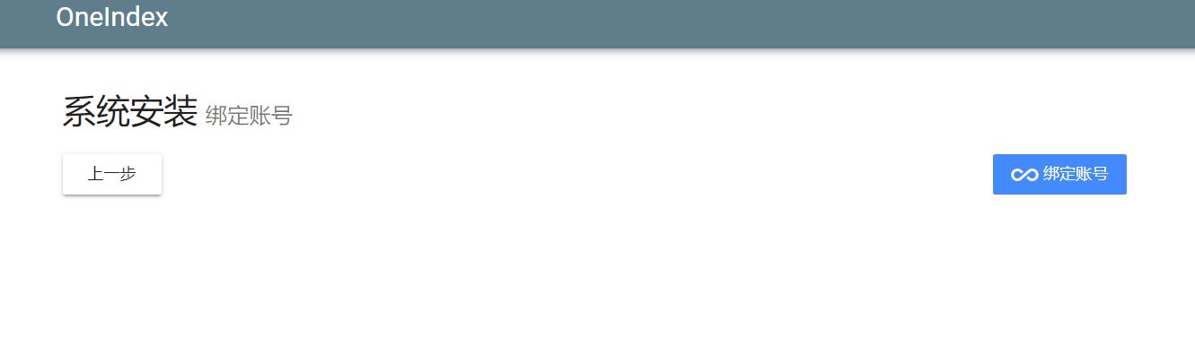 onIndex超简单搭建oneDriver私人网盘