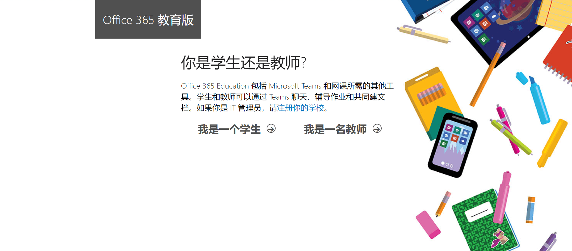 onedrive 5T网盘空间申请教程