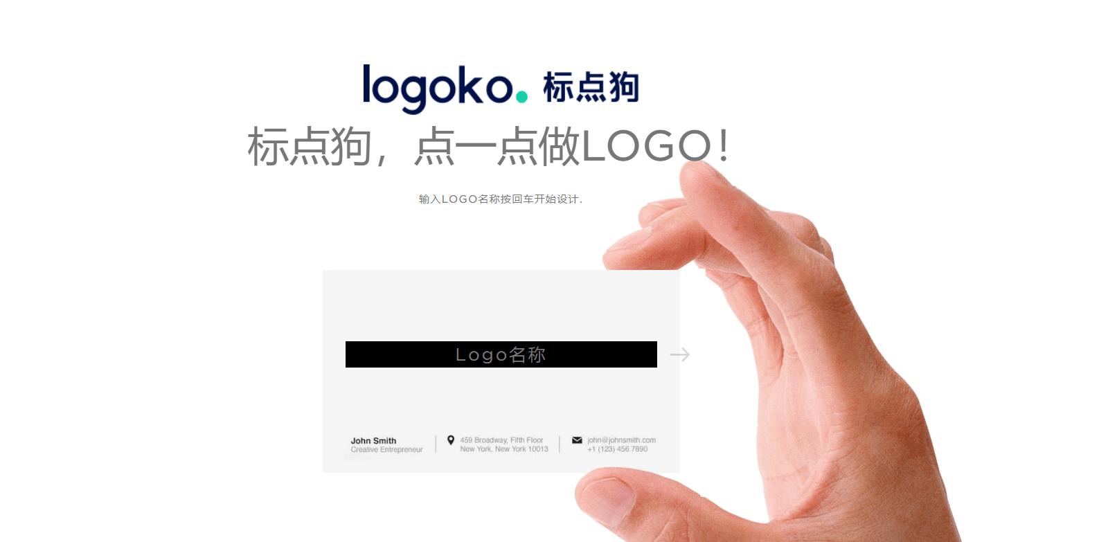 推荐一个logo免费设计的网站