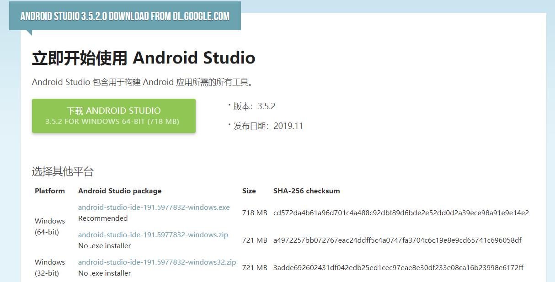 Android Studio下载安装详细图文教程