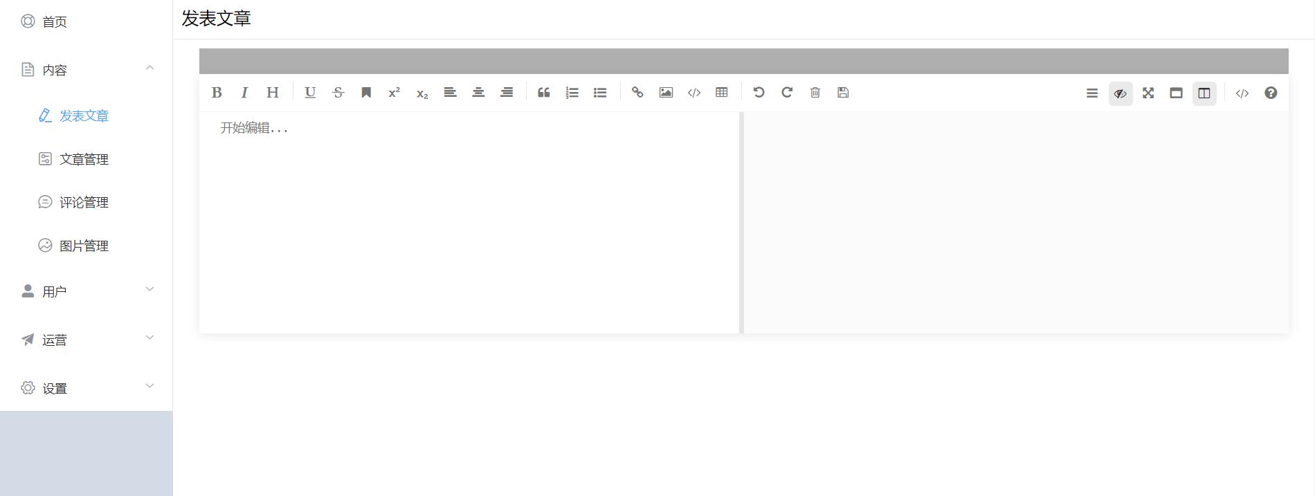 vue+element-ui集成mavonEditor编辑器