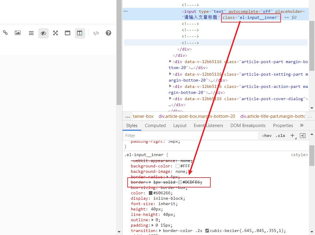 elementUi中的el-input去掉border边框