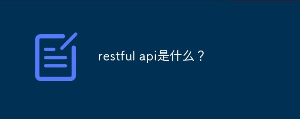 什么是RESTful API?