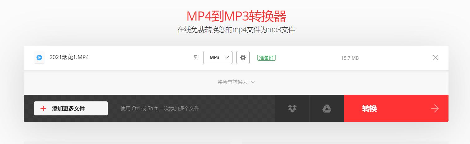 mp4视频文件如何转为MP3音频文件
