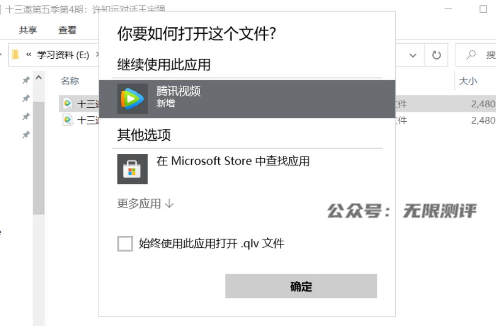 腾讯视频QLV文件格式转换MP4格式