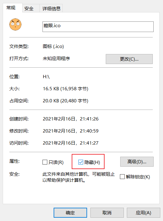 如何修改U盘的图标