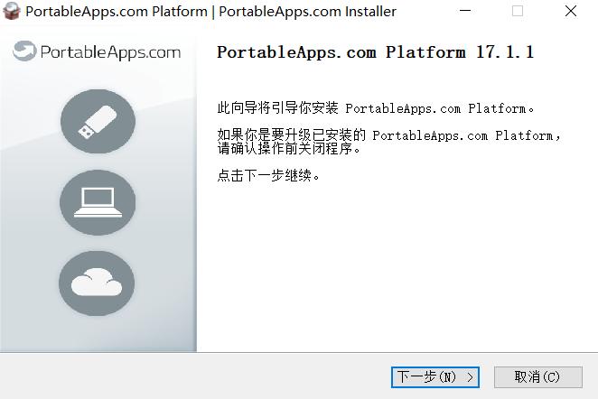 把软件装进U盘,真正做到即插即用-1
