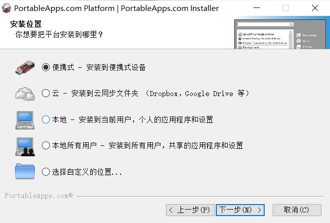 把软件装进U盘,真正做到即插即用-3