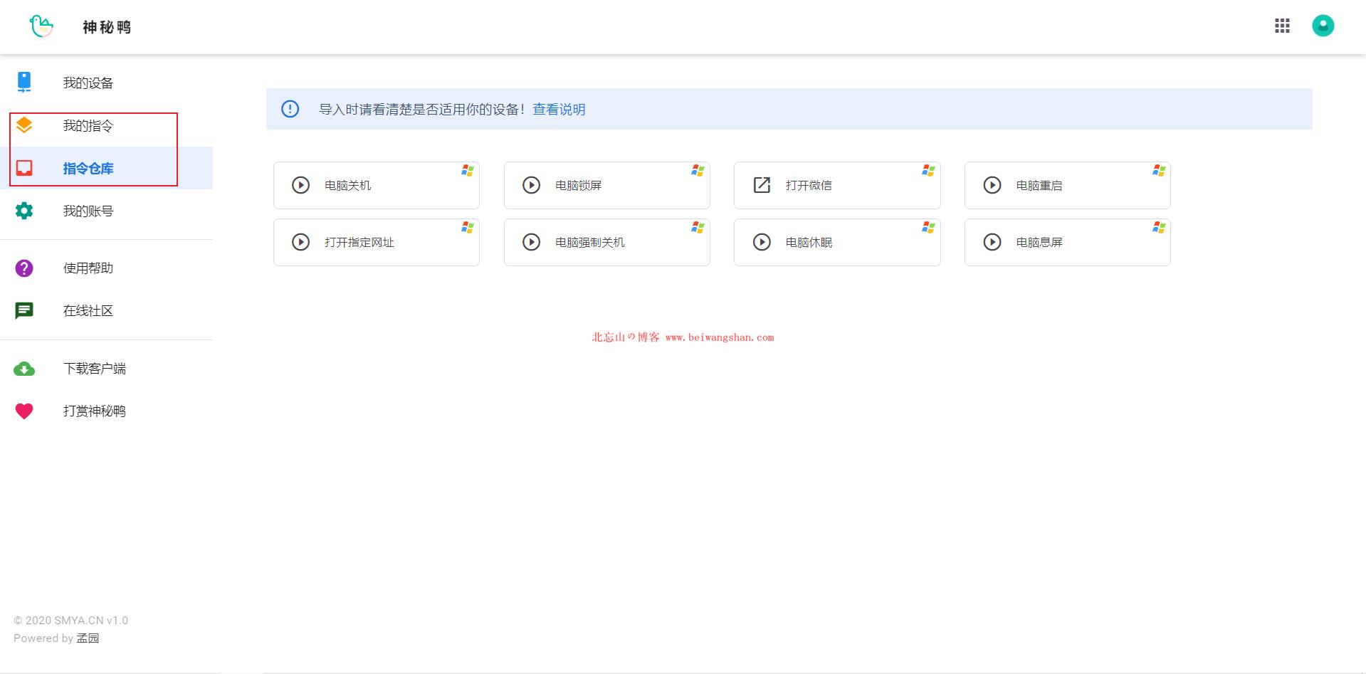 如何用手机语音助手控制电脑-7