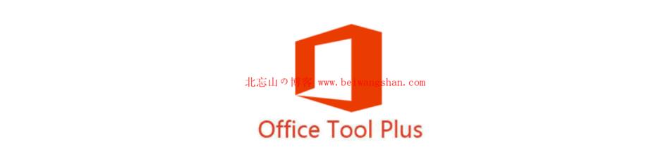 利用office tool plus自动安装office-1