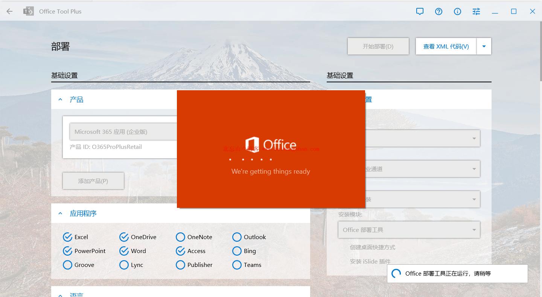 利用office tool plus自动安装office-5