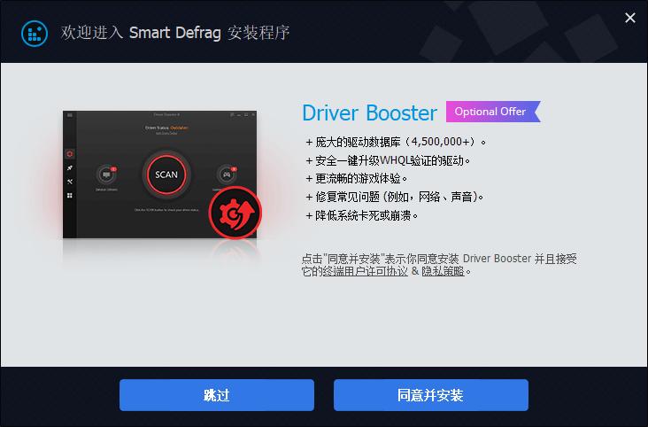 一款磁盘智能整理优化的软件Smart Defrag,快速提升电脑流畅度-1