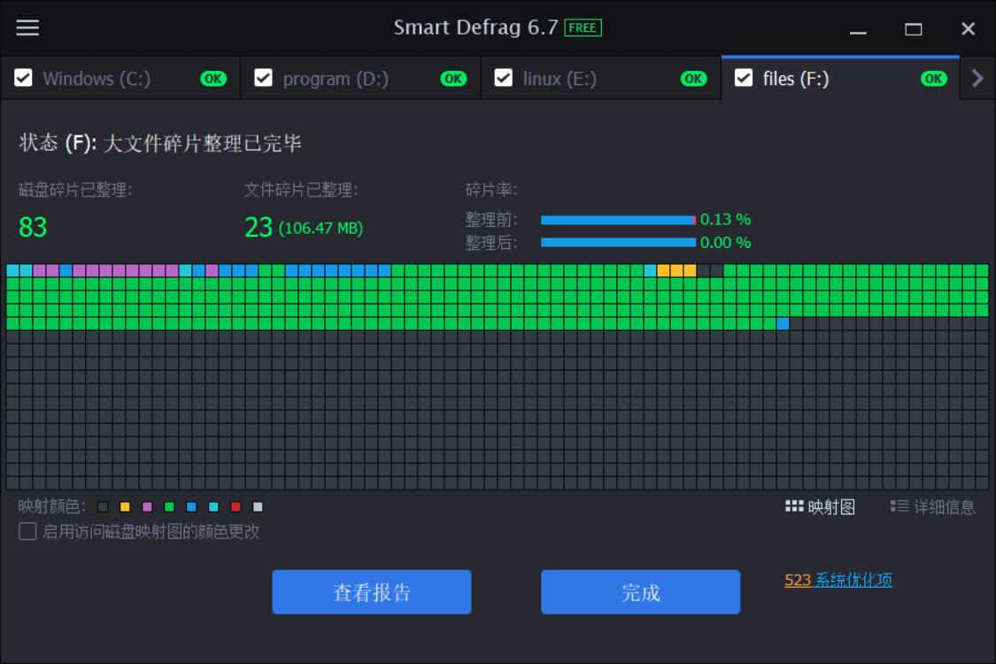 一款磁盘智能整理优化的软件Smart Defrag,快速提升电脑流畅度-4