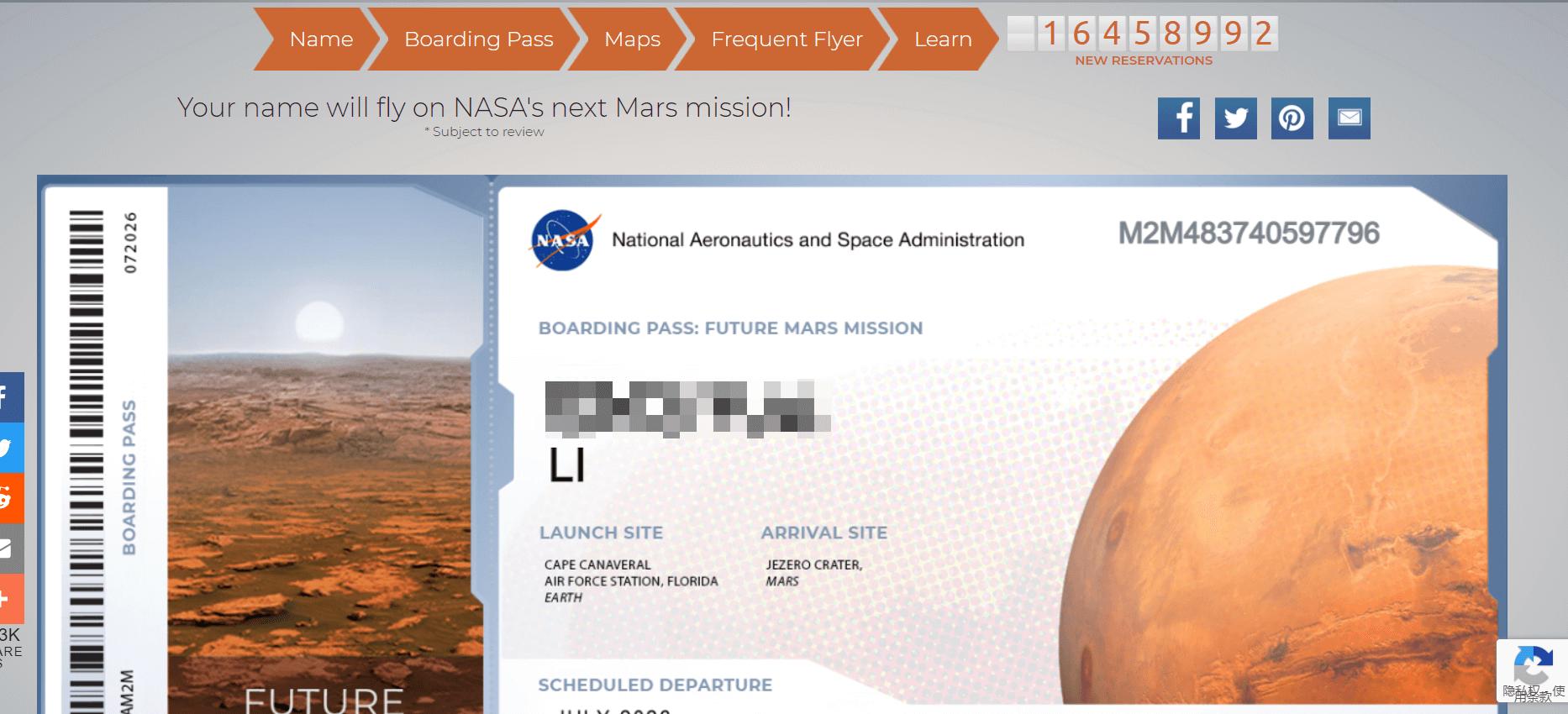 非免费火星船票代申请列表-查询结果