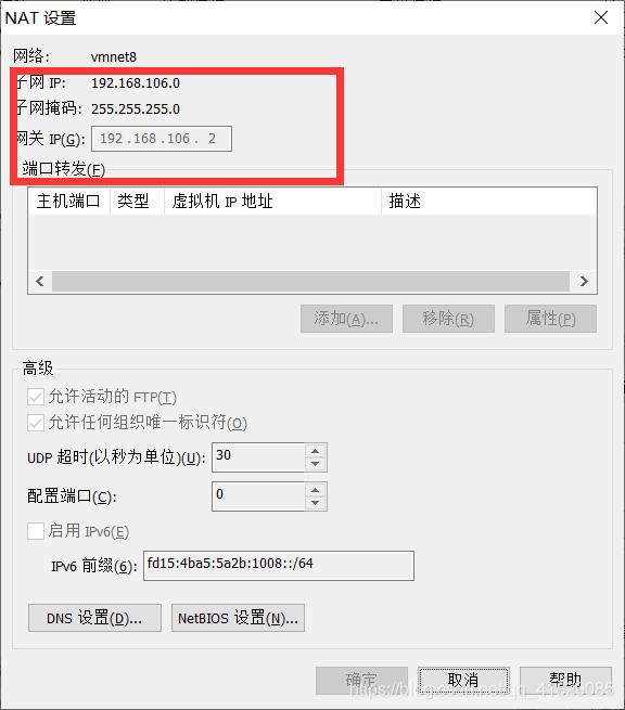 使用xshell等FTP工具连接Vmware虚拟机中的centos7-4