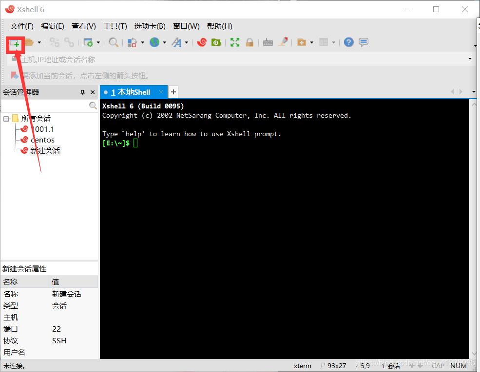 使用xshell等FTP工具连接Vmware虚拟机中的centos7-7