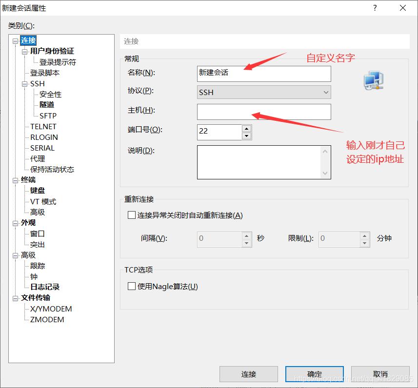 使用xshell等FTP工具连接Vmware虚拟机中的centos7-8