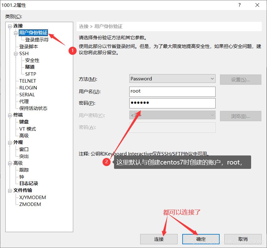 使用xshell等FTP工具连接Vmware虚拟机中的centos7-10