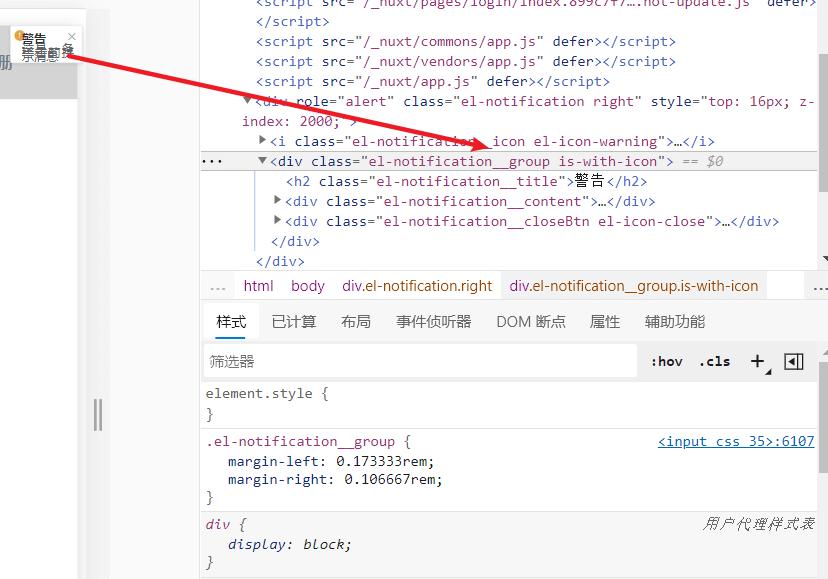 VUE-Nuxt中如何修改Element-ui消息提示组件Message,MessageBox,Notification的样式-2