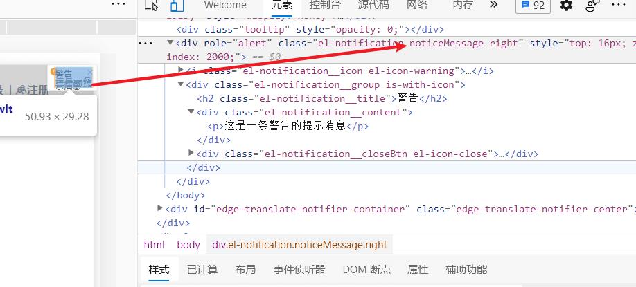 VUE-Nuxt中如何修改Element-ui消息提示组件Message,MessageBox,Notification的样式-3
