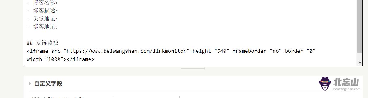 typecho基于UptimeRobot的友链状态监控页面-7