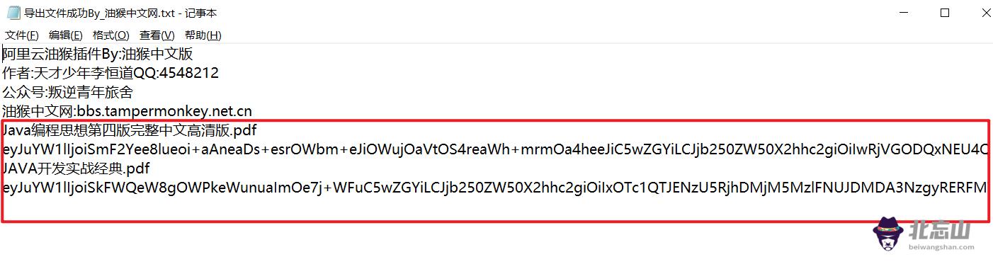 阿里网盘如何分享文件?教你阿里云盘分享文件的实现办法-3