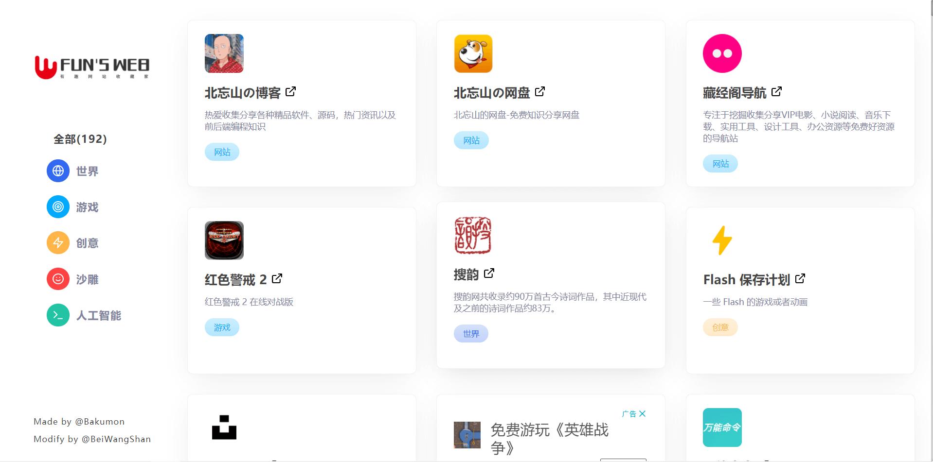 html-在线工具箱仿fuun.fun源码-奇趣网站收藏家 二次修改版-1