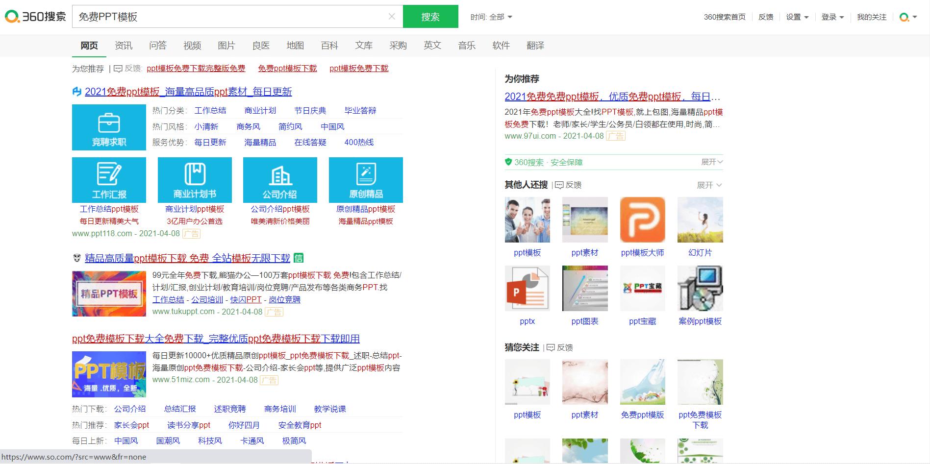 如何正确高效准确的使用搜索引擎?-6